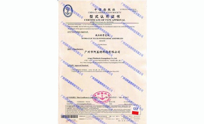 CCS型式认证证书
