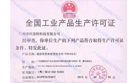 全国工业产品生产许可证书