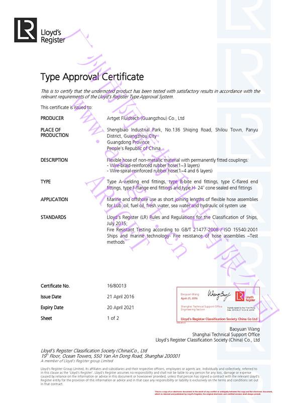 英国贝博网址多少劳氏LR型式认可证书